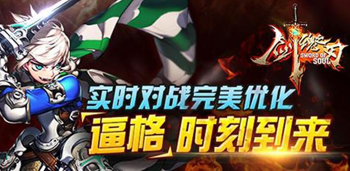 《剑魂之刃》11月14日141服开启