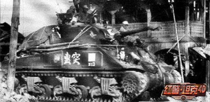 《赤色要塞·征服》將推中國名將戴安瀾?