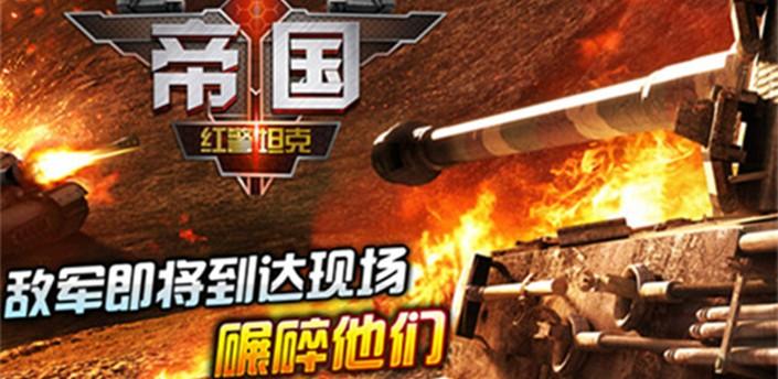 《赤色要塞·征服》反坦克武器大盤點 (下)