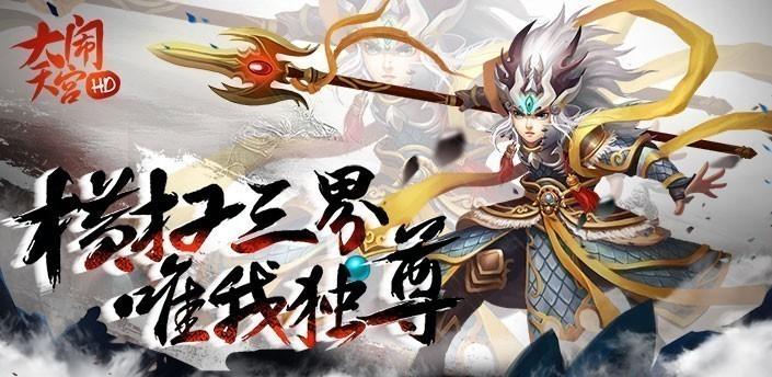 """《大闹天宫HD》2月4日""""五色门""""开服"""