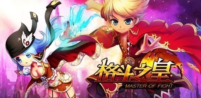 《格斗之皇》安卓区5月12日2.7版本更新公告