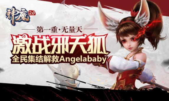 《神魔2.0》9月16日新区全民集结,激战邪天狐