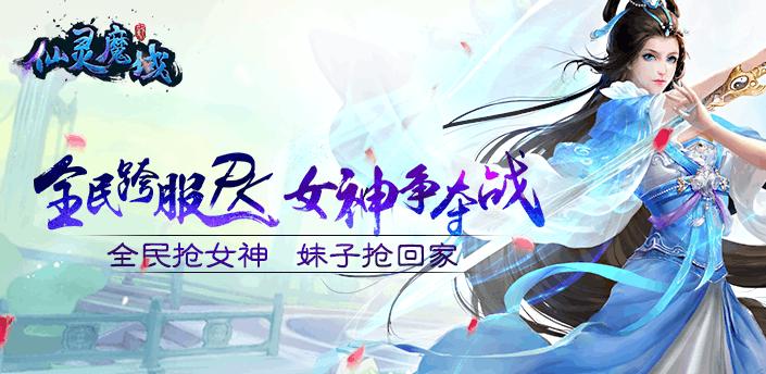 《仙灵魔域》1.0.1.8版本更新