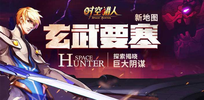 《时空猎人》3月29日更新公告