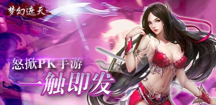 《梦幻遮天》10月24日停服维护更新公告