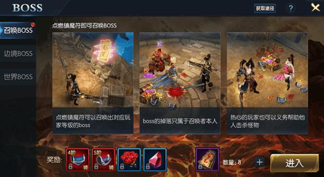 《雷霆传奇》最新BOSS玩法攻略