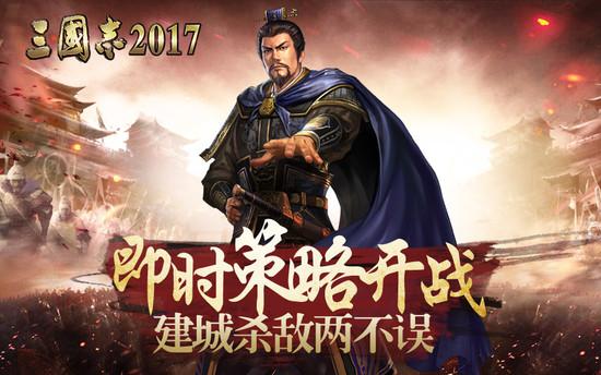 正版手游《三国志2017》即时策略开战 建城杀敌两不误