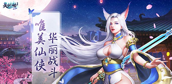 《灵剑劫》全新竞技玩法曝光:龙魂斗法大乱斗