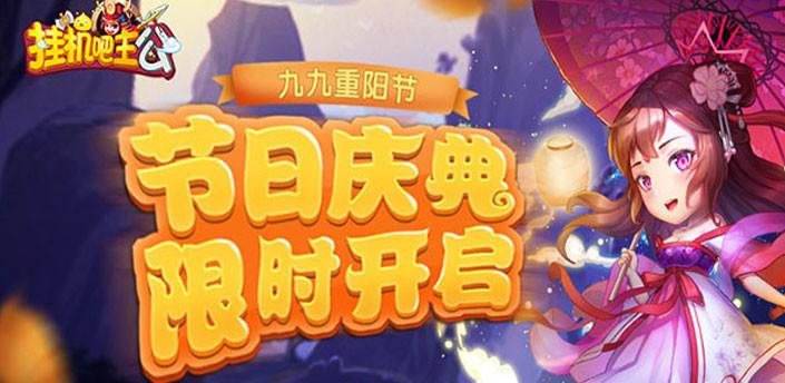 九九重阳节 《挂机吧主公》节日庆典限时开启