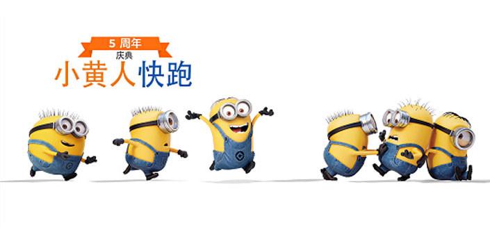 《神偷奶爸:小黄人快跑》五周年庆携重磅更新萌动来袭!