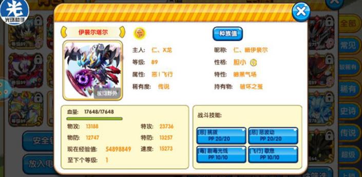 《口袋妖怪复刻》给平民党的建议(3):680神兽要不要练?