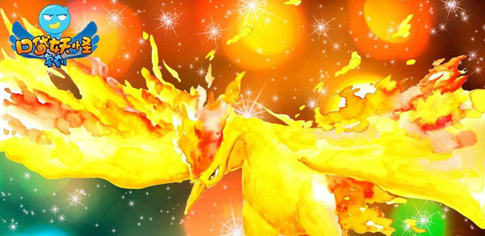 《口袋妖怪复刻》炼狱之主愤怒的火神-火焰鸟阳炎形态攻略