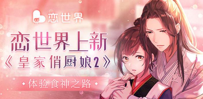 """《恋世界》新玩法频出 """"皇家俏厨娘2""""带你体验食神之路"""