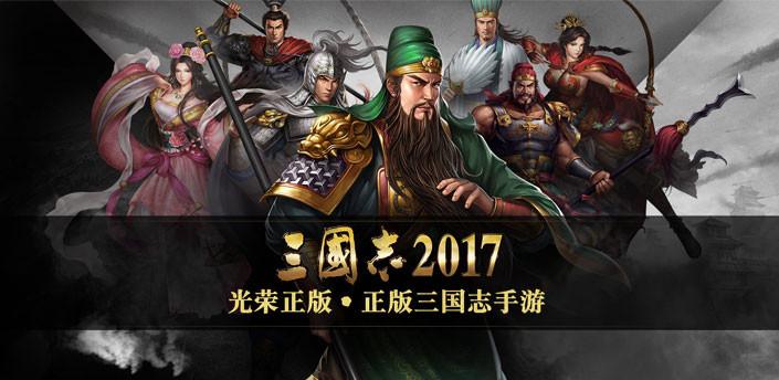 【三国志游戏评测/攻略】+你的金币和资源够用吗?