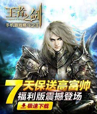 《王者之剑》1.0福利版更新内容