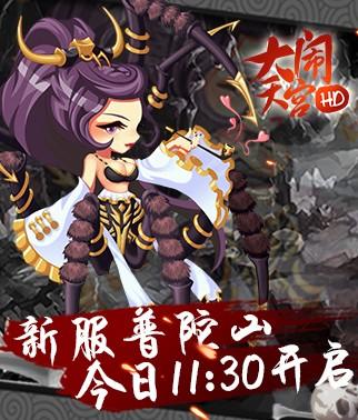 """《大闹天宫HD》6.28""""普陀山""""开服"""