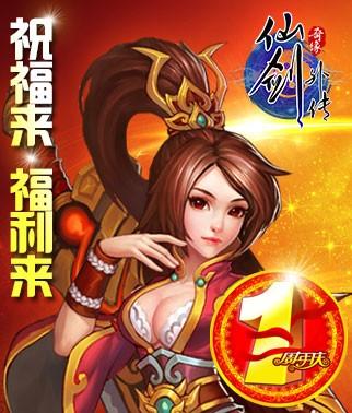 《仙剑外传》周年庆祝福来 福利来