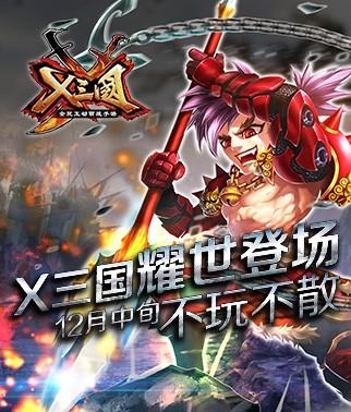 《X三国》耀世登场 12月中旬不玩不散