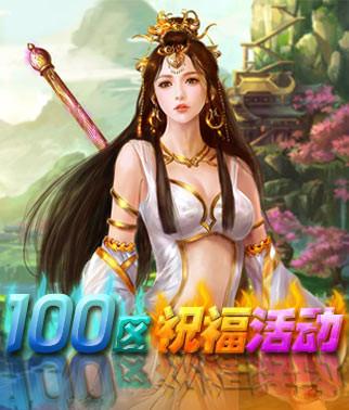 《天剑外传》100区祝福活动