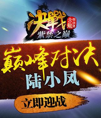 """《古龙群侠传》资料片""""决战紫禁之巅""""开启"""