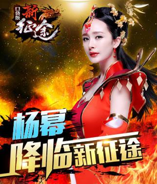 女神杨幂代言《新征途》 十大福利迎公测