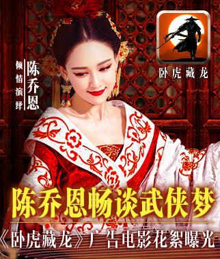 《卧虎藏龙》广告电影 陈乔恩畅谈武侠梦