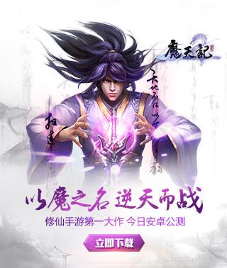 《魔天记》5月13日震撼公测 已开放预下载