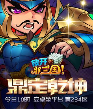 """《放开那三国》6月7日""""鼎定乾坤""""开启"""