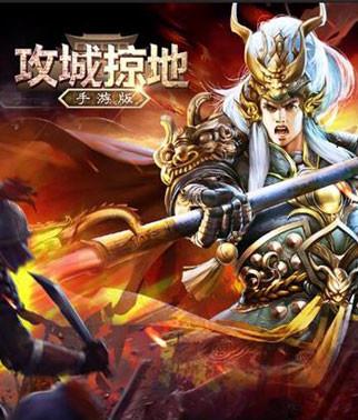 觉醒血战 《攻城掠地》2.4.5版更新攻略