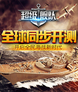 《超級艦隊》開啟全民海戰時代