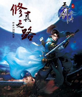 《天剑外传2》火热上线