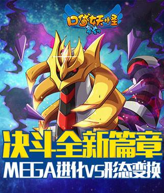 《口袋妖怪复刻》新版本MEGA进化VS形态变换