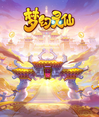 《梦幻灵仙》11月9日维护公告