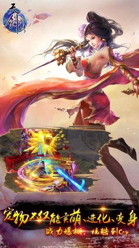 天剑外传 游戏截图3