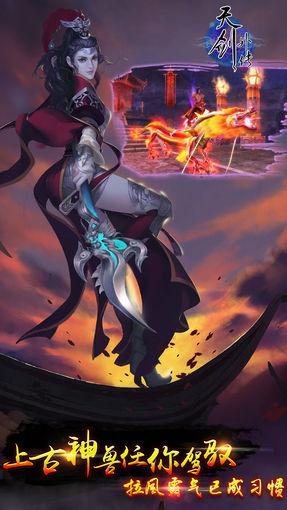 天剑外传 游戏截图5