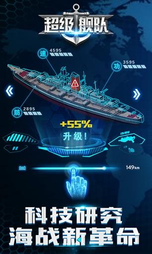 超級艦隊 游戲截圖1