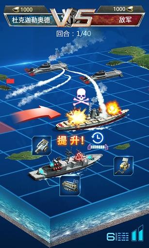 超级舰队 游戏截图3