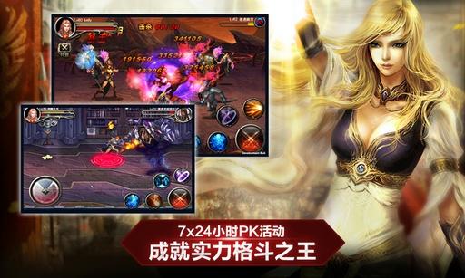 王者之剑ol 游戏截图5
