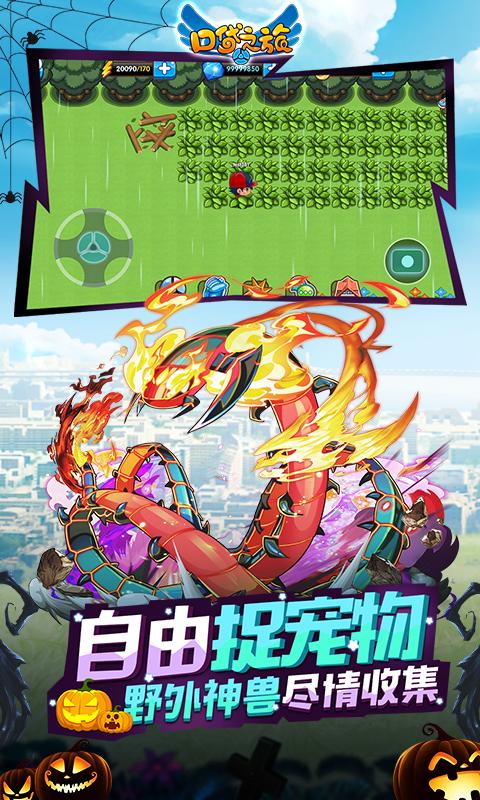口袋妖怪复刻(偶玩版) 游戏截图2