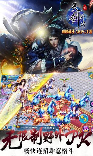 天剑外传2 游戏截图1