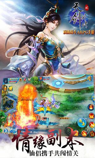 天剑外传2 游戏截图5