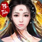 西游修仙传(三生三世)