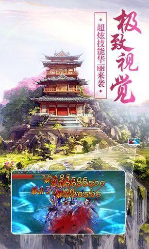 斗仙传奇 游戏截图3