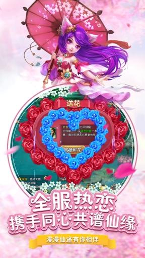 梦幻遮天 游戏截图3