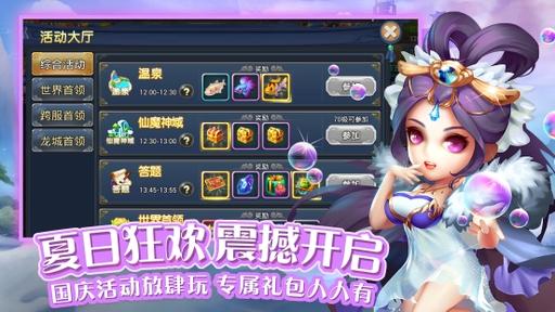 梦幻灵仙 游戏截图2