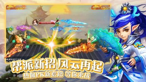 梦幻灵仙 游戏截图3