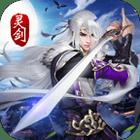[灵剑奇缘]专属礼包