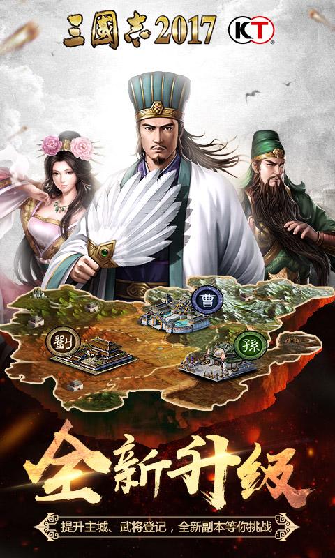 三国志2017 游戏截图1