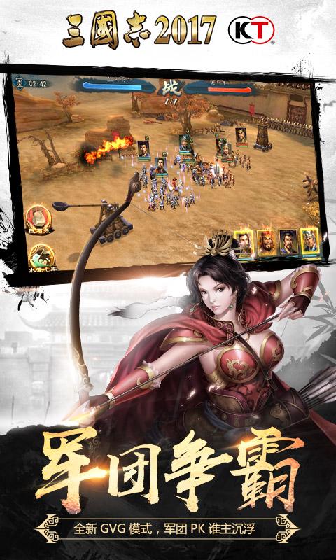 三国志2017 游戏截图3