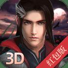 天剑外传3D福利版